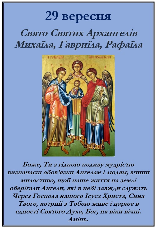 29 вересня – Свято Святих Архангелів Михаїла, Гаврила і Рафаїла