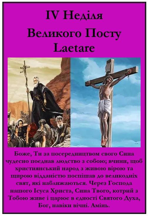IV Неділя Великого Посту Laetare
