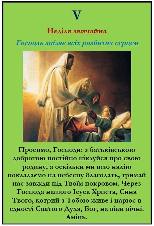 V НЕДІЛЯ ЗВИЧАЙНА – Господь зціляє всіх розбитих серцем