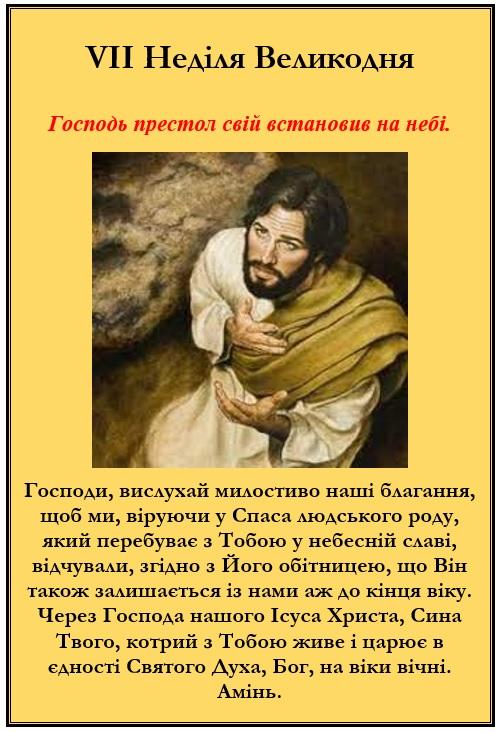 VII Неділя Великодня