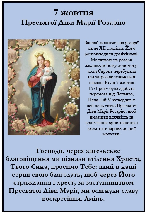 7 жовтня – спомин Пресвятої Діви Марії Розарію
