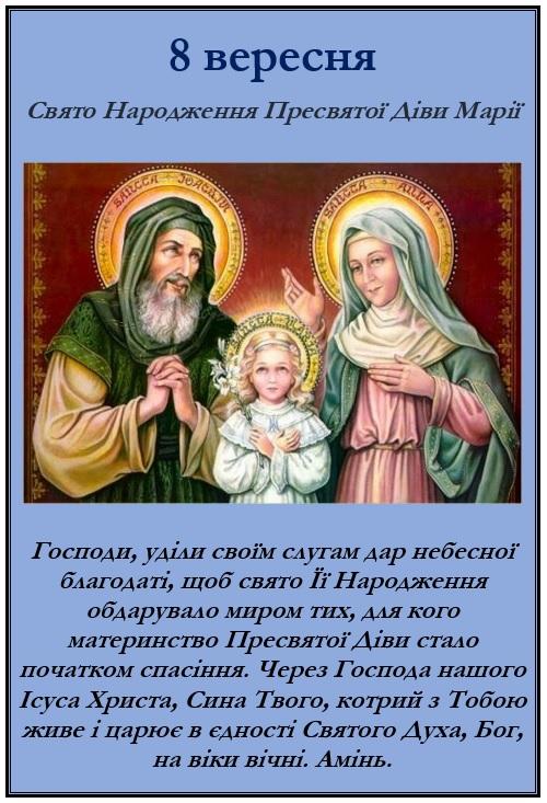 8 вересня, Свято Народження Пресвятої Діви Марії