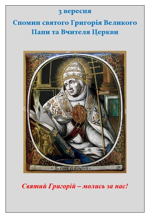 Святого Григорія Великого
