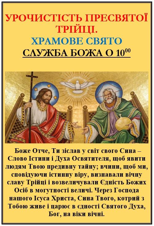 Урочистість Пресвятої Трійці