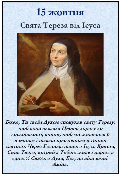 15 жовтня – спомин св. Терези від Ісуса