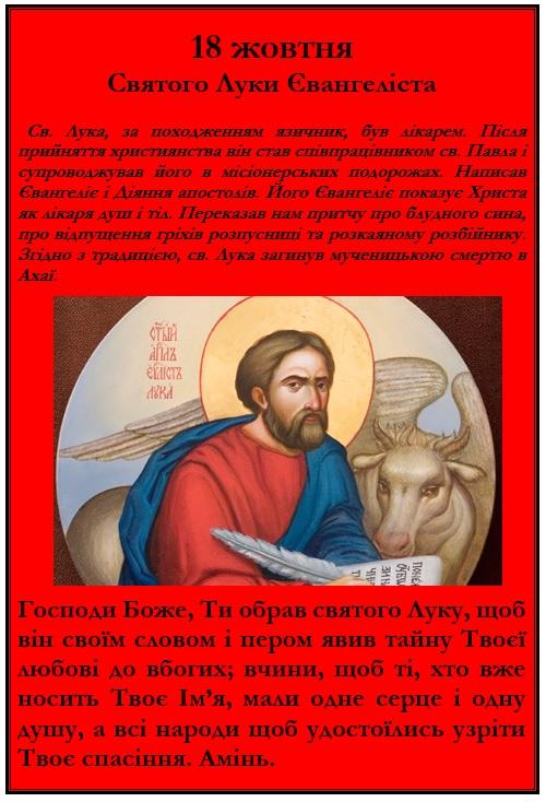 18 жовтня Святого Луки Євангеліста