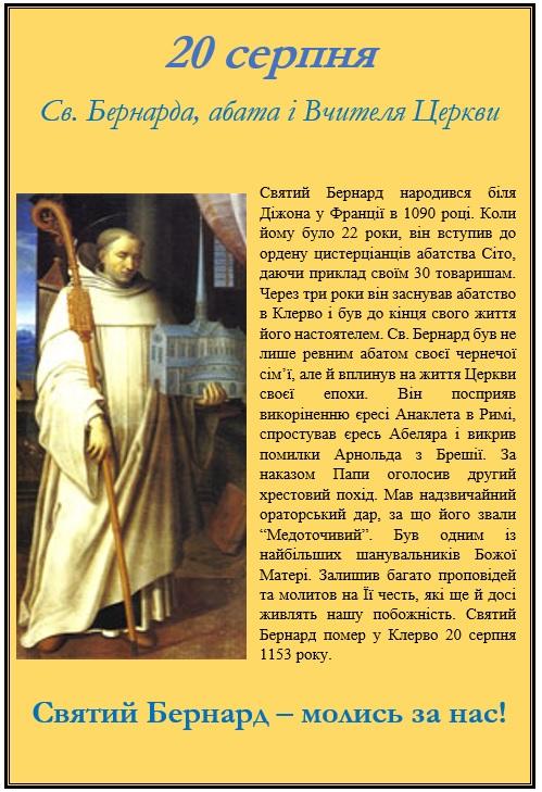 20 серпня Св. Бернарда, абата і Вчителя Церкви