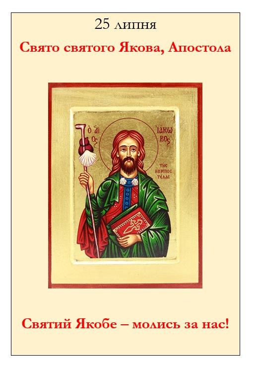 Святий Яків