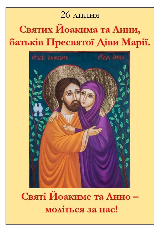 святі Йоаким та Анна