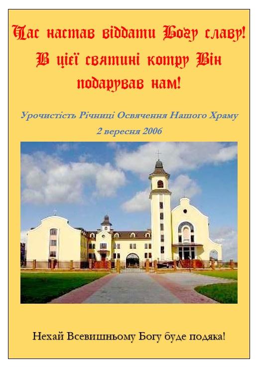 Урочистість річниці освячення нашого храму. Обухів 2006