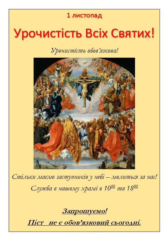 День усіх святих