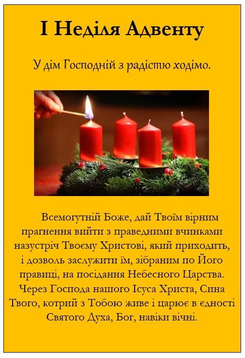 Перша неділя адвенту м. Обухів