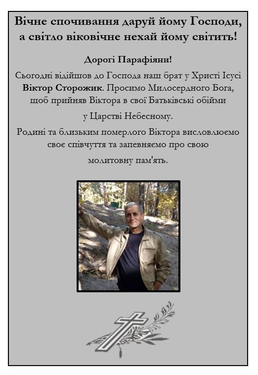 Віктор Сторожик