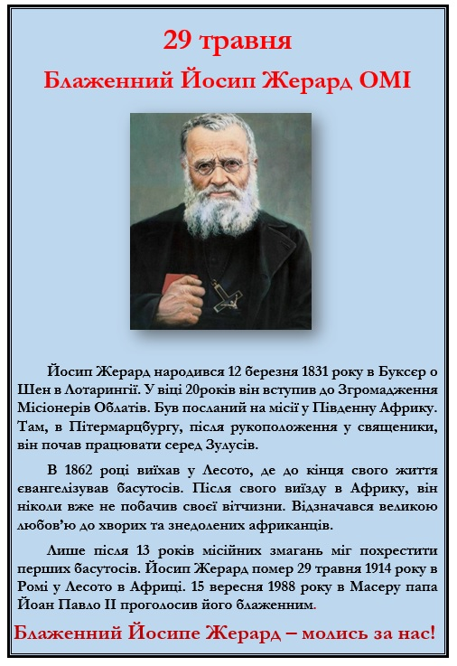 Блаженний Йосип Жерард