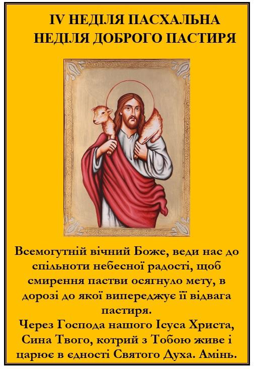 Неділя Доброго Пастиря