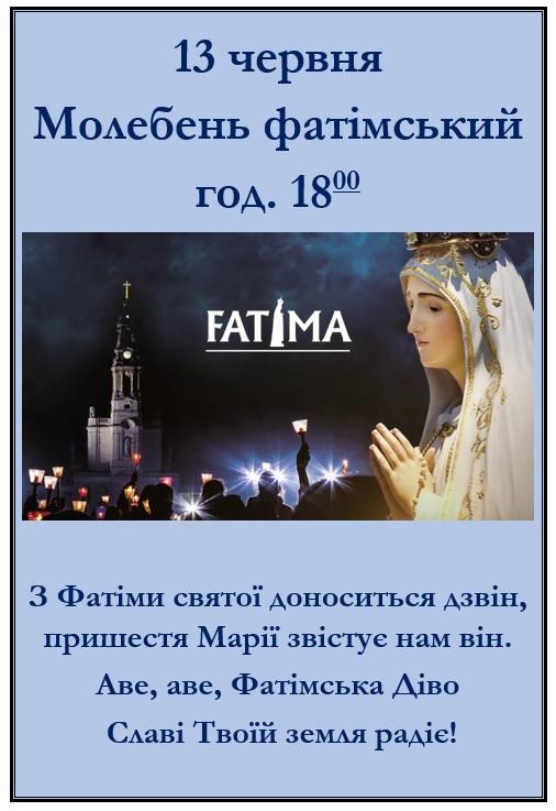 13 червня Молебень фатімський о 18:00