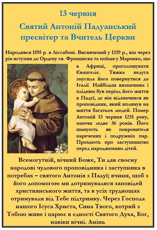 Святий Антоній Падуанський