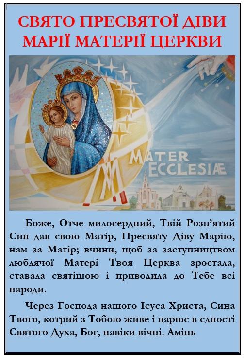 Марії Матері Церкви