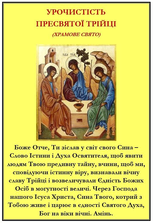 Урочистість Пресвятої Трійці, храмове свято.