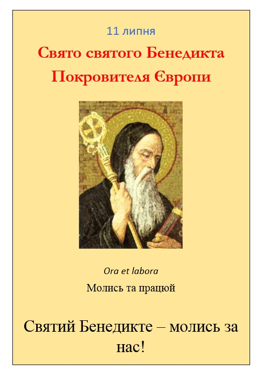 Свято святого Бенедикта