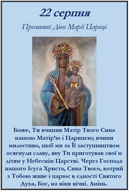 Пресвятої Діви Марії Цариці