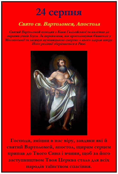 Свято Св. Вартоломея, Апостола
