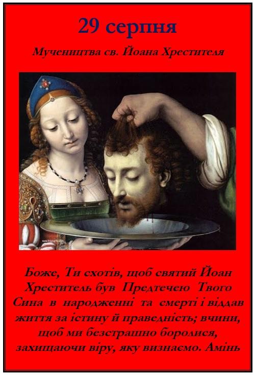 Мучеництва св. Йоана Хрестителя