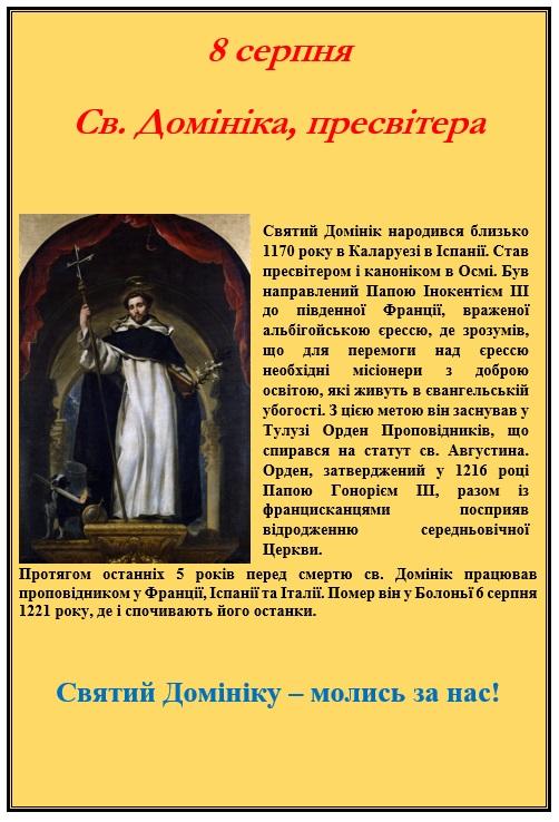 Святий Домінік