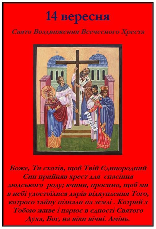 Свято Воздвиження Всечесного Хреста