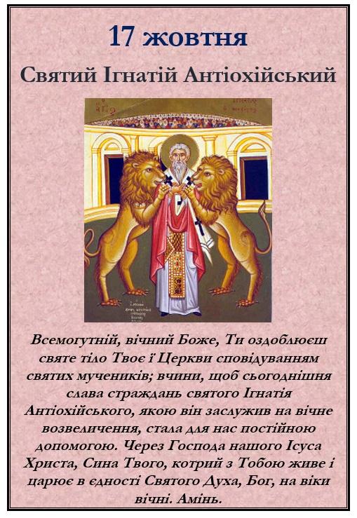 Святий Ігнатій Антіохійський