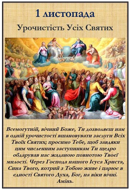 Урочистість Усіх Святих