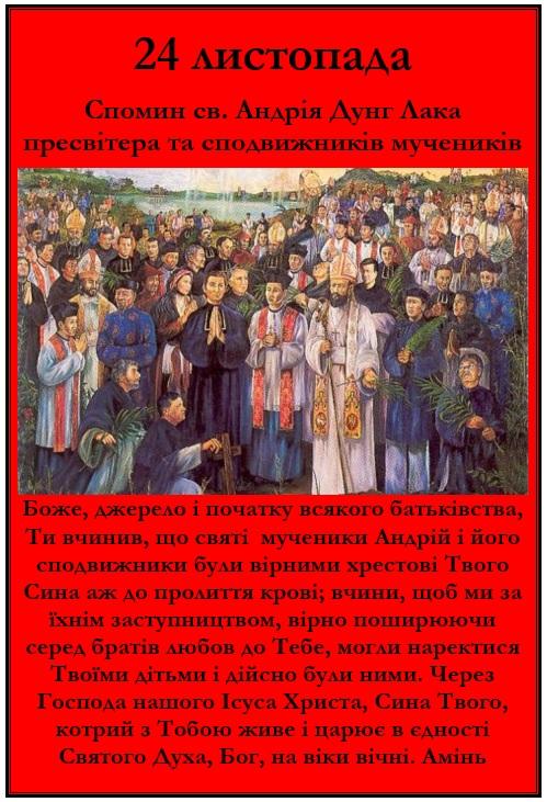 Спомин св. Андрій Дунг Лака, пресвітера і сподвижників, мучеників. 24 листопада