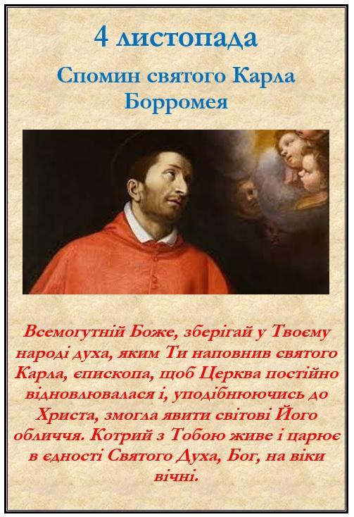 Спомин святого Карла Борромея