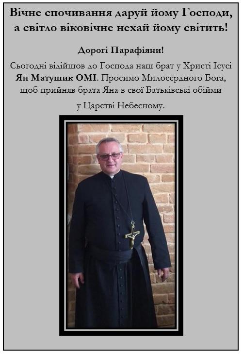 Ян Матушик ОМІ