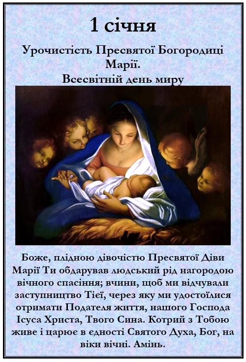 Урочистість Пресвятої Богородиці Марії. Всесвітній день миру.
