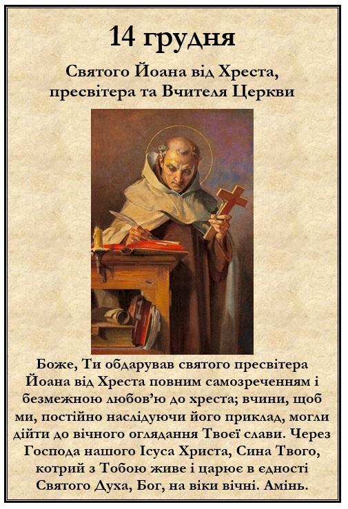 14 грудня – спомин св. Йоана від Хреста, пресвітера і Вчителя Церкви
