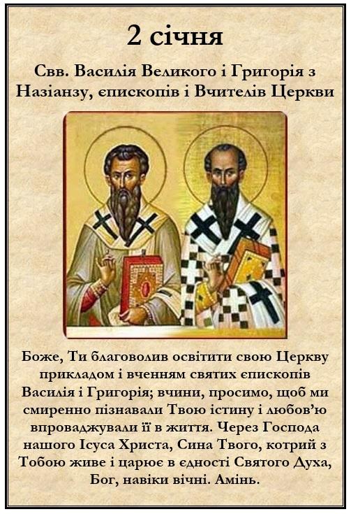 Свв. Василя Великого і Григорія з Назіану, єпископів і Вчителів Церкви