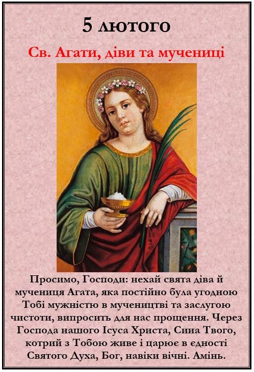 5 лютого – спомин св. Агати діви та мучениці