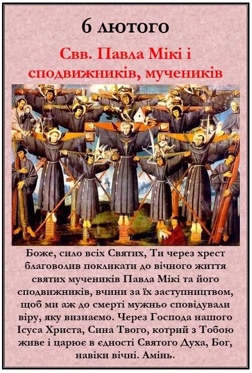 6 лютого – спомин свв. Павла Мікі і сподвижників, мучеників