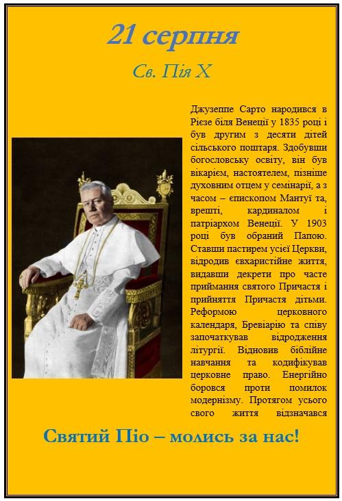 21 серпня Св. Пія Х