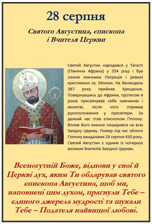 Святого Августина