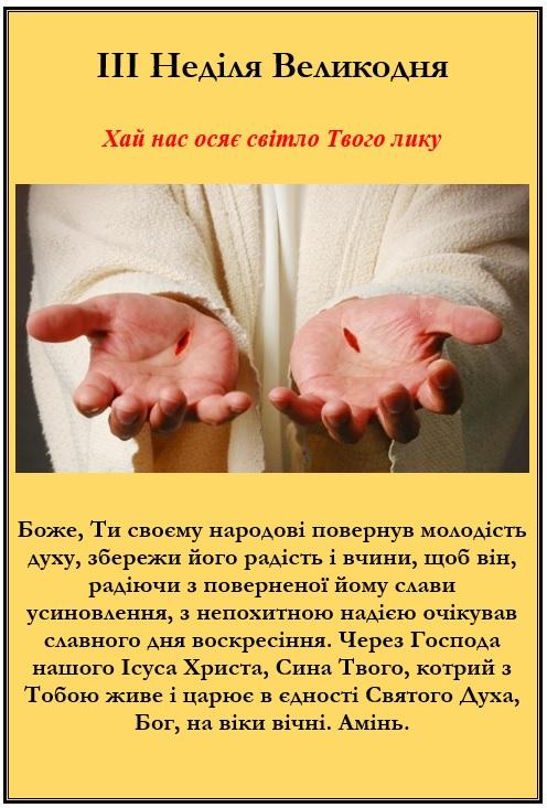 ІІI Неділя Великодня