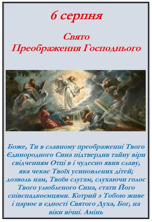 6 серпня. Свято Преображення Господнього