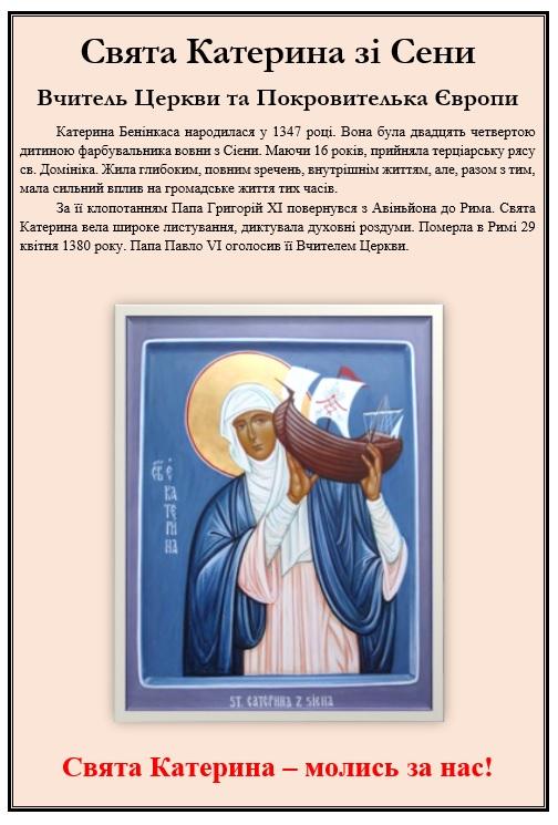 Свята Катерина зі Сени