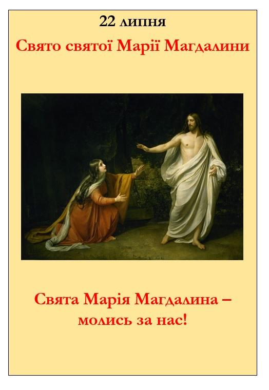 Свято святої Марії Магдалини