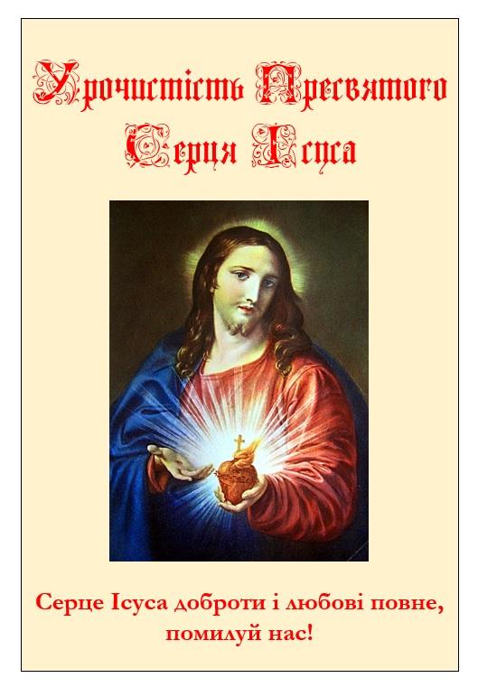 11 червня – Урочистість Пресвятого Серця Ісуса