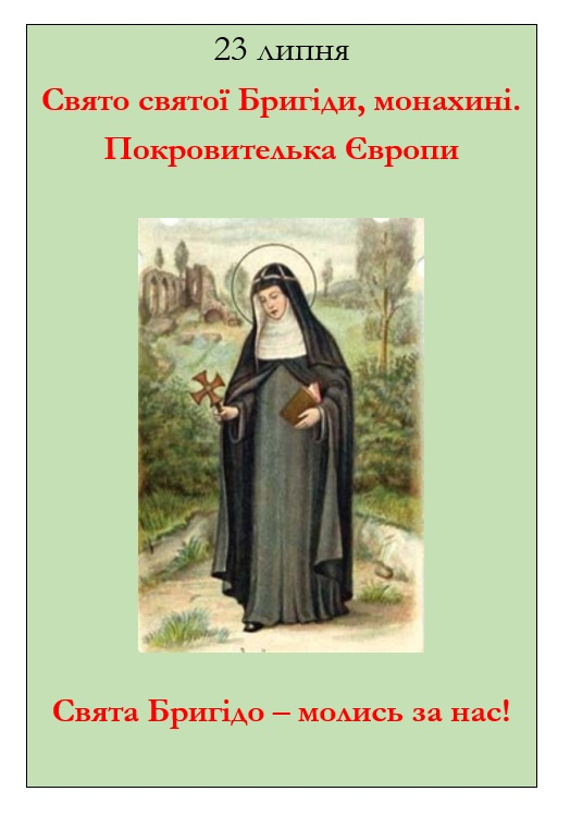 Свято святої Бригіди