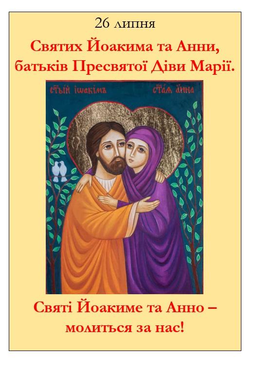 26 липня. Святих Йоакима та Анни